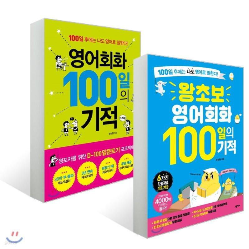 영어회화 100일의 기적 + 왕초보 영어회화 100일의 기적