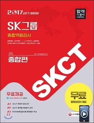 2017 SKCT SK그룹 종합역량검사 종합편