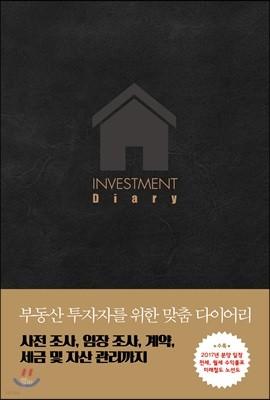 INVESTMENT DIARY : 투자 다이어리 (가죽 양장)