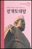 [대여] [세트] 프라임 피플 위인전 (총68권)