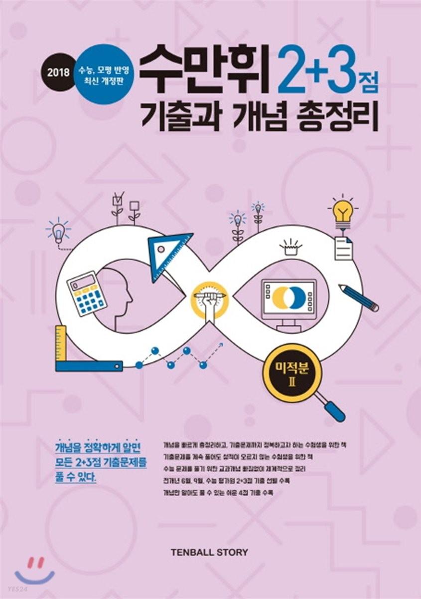 수만휘 2+3점 기출과 개념총정리 미적분 2 (2017년)