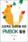 프로젝트 관리자를 위한 PMBOK 활용