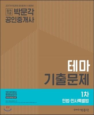 2017 박문각 공인중개사 테마기출문제 1차 민법 민사특별법