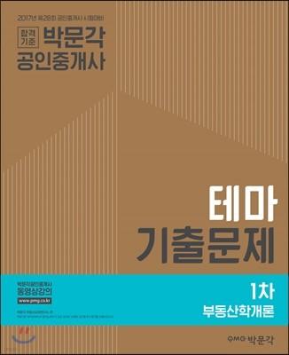 2017 박문각 공인중개사 테마기출문제 1차 부동산학개론