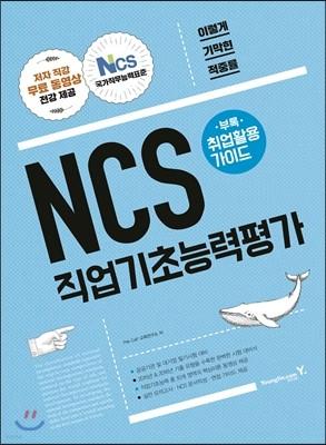 2017 이기적 in NCS 직업기초능력평가+취업활용 가이드