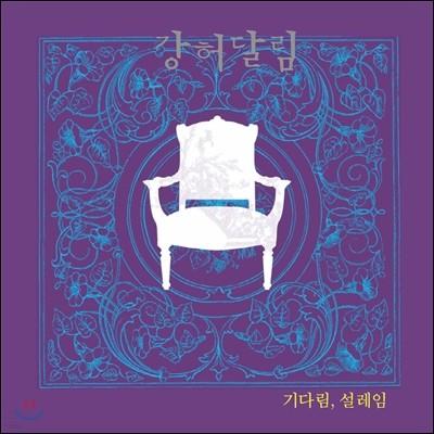 강허달림 - 1집 기다림, 설레임 + EP 독백 [2LP]