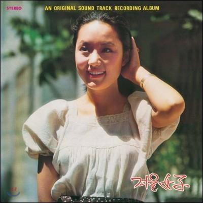 겨울女子 OST [LP]