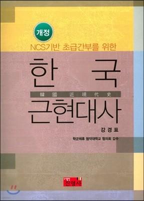 NCS기반 초급 간부를 위한 한국 근현대사