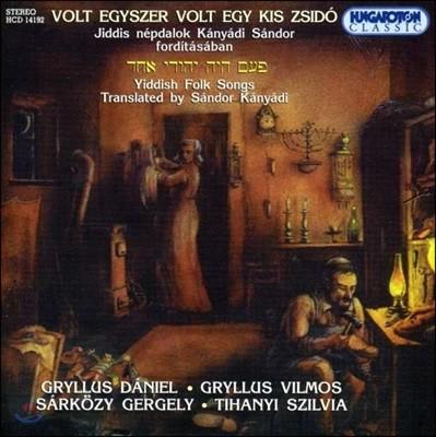 유대인의 민속 음악 (Yiddish Folk Songs)