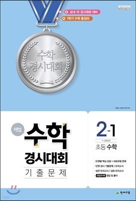 해법 수학경시대회 기출문제 2-1 (8절) (2019년용)