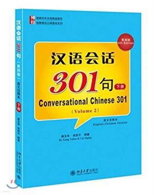 漢語會話301句 (第4版) (英文注釋本) (下冊) 한어회화301구 (제4판) (영문주석본) (하책) (Conversational Chinese 301)