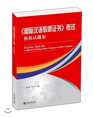 《國際漢語?師證書》考試 模擬試題集 《국제한어교사정서》고시 모의시제집 (Practice Tests for Certificate of Teaching Chinese to Speakers of Other Languages)