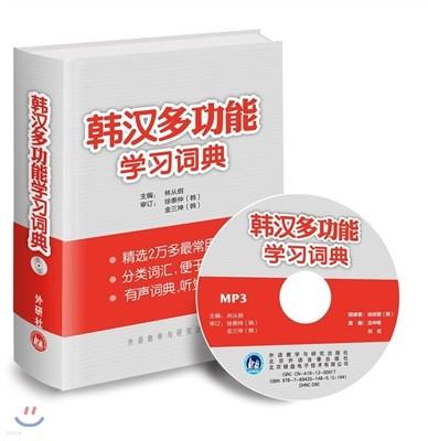 韓漢多功能學習詞典(附光盤) 한한다공능학습사전(CD포함)