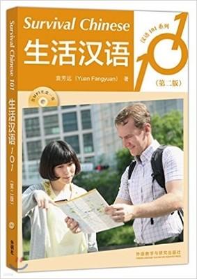 生活漢語101(第二版) 생활한어101(제2판) Survival Chinese