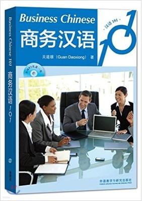 商務漢語101 상무한어101 Business Chinese