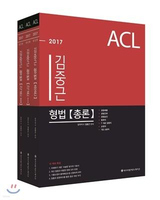 2017 ACL 김중근 형법 기본서