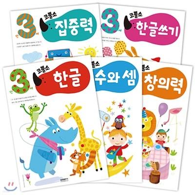 유아 학습지 코뿔소 워크북 만3세 세트 (전5권) : 한글 + 수와셈 + 창의력 + 집중력 + 한글쓰기