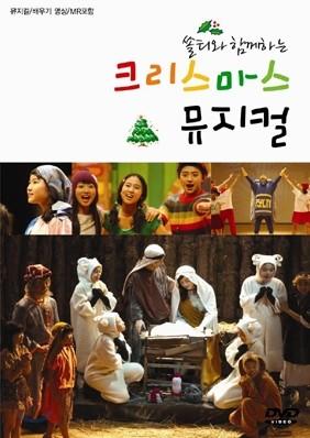 쏠티와 함께하는 크리스마스 뮤지컬 (뮤지컬+율동배우기+MR포함)