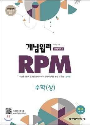 개념원리 고등수학 문제기본서 RPM 수학(상) (2018년)