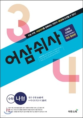 어삼쉬사 수학영역 나형 (2019년용)