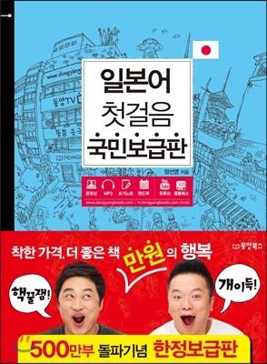 일본어 첫걸음 국민보급판