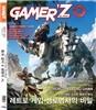 게이머즈 GAMER'Z (월간) : 2월 [2017]