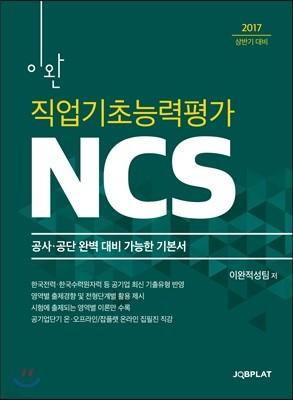 2017 이완 NCS 직업기초능력평가