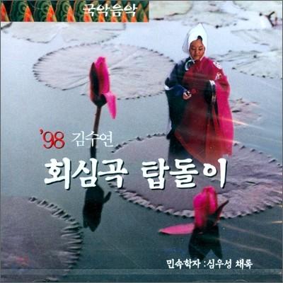 김수연 - 회심곡 탑돌이 '98