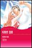 [대여] [고화질] [할리퀸] 되찾은 결혼 01화