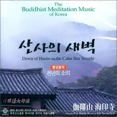 명상음악 : 산사의 새벽 (천년의 소리)