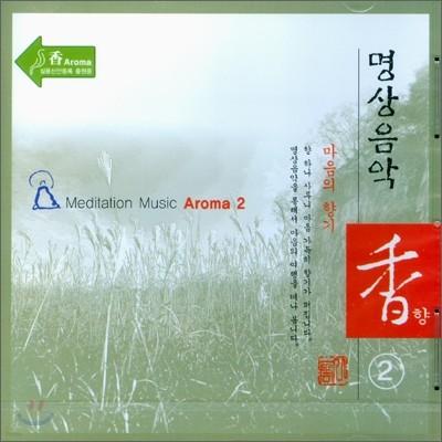 명상음악 : 향 2