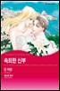 [대여] [고화질] [할리퀸] 속죄한 신부 01화
