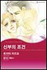 [대여] [고화질] [할리퀸] 신부의 조건 01화