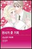 [대여] [고화질] [할리퀸] 천사가 준 기회 01화