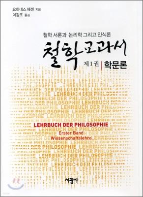 철학교과서 제1권 학문론