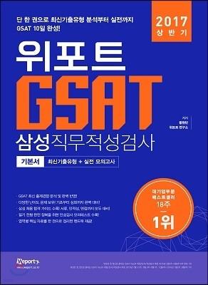 2017 위포트 GSAT 삼성직무적성검사 최신기출유형분석+실전모의고사
