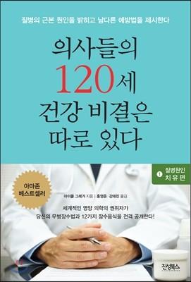 의사들의 120세 건강 비결은 따로 있다 1: 질병원인 치유편