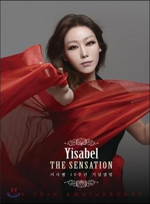 이사벨 (Yisabel) - The Sensation (더 센세이션: 10주년 기념앨범)
