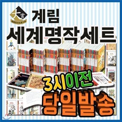 세계명작 세트/50권/초등학생용으로 구성한 유명세계명작/계림북스