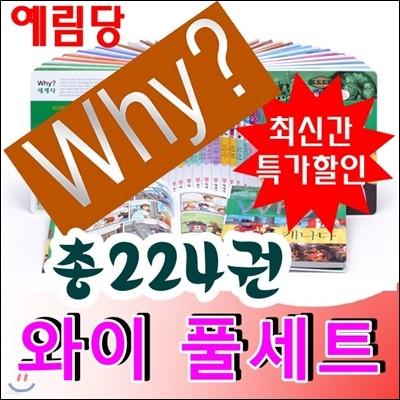 why와이풀세트 (총224권) 와이시리즈/최신간 정품새책/당일발송