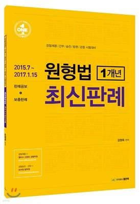 2017 원형법 1개년 최신판례