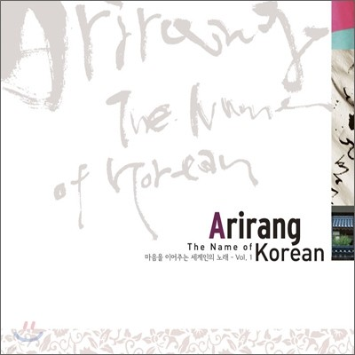 Arirang (아리랑): The Name of Korean
