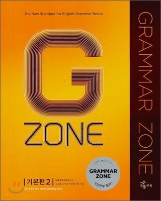 능률 그래머존 GRAMMAR ZONE 기본편 2