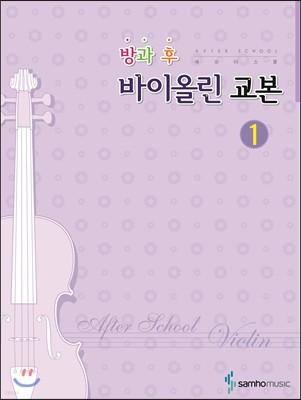 방과후(애프터스쿨)바이올린교본 1
