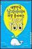 대한민국 남자아이가 가장 좋아하는 그리기 100 Part 09 상상속 내친구