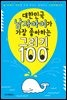 대한민국 남자아이가 가장 좋아하는 그리기 100 Part 03 호기심대장