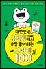 대한민국 유치원에서 가장 좋아하는 그리기 100 04월편
