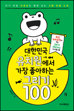 대한민국 유치원에서 가장 좋아하는 그리기 100 01월편