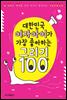 대한민국 여자아이가 가장 좋아하는 그리기 100 Part 05 나는 커서 뭐가 될까