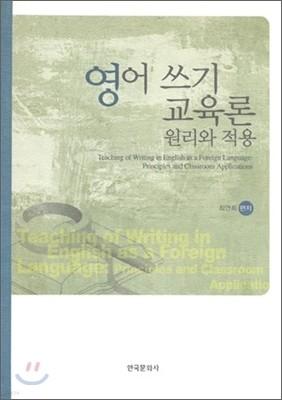 영어 쓰기 교육론